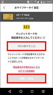 dカードアプリで設定する手順1-3