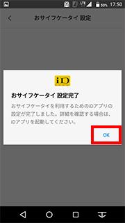 dカードアプリで設定する手順1-4