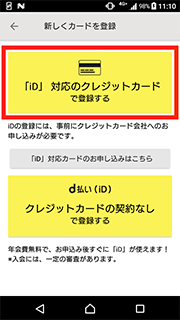 iDアプリで設定する手順2-2