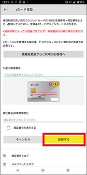 iDアプリで設定する手順2-4