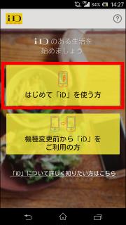 iDアプリで設定する手順2-1