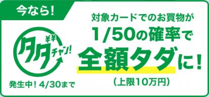 三井住友カード入会キャンペーン タダチャン