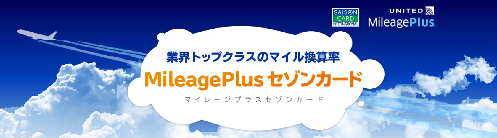 MileagePlusセゾンカードは業界トップクラスのマイル換算率