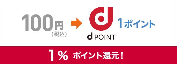 dポイント還元率