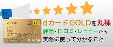 dカード GOLDの評価|実際に使って分かるメリットとデメリット