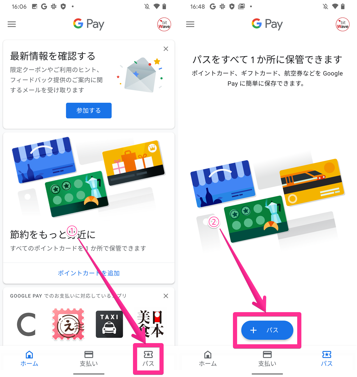 googlepayパス選択