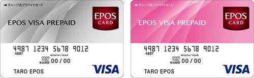 エポスvisaプリペイドカード