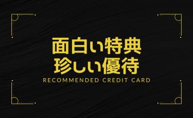 超豪華~面白い特典・珍しい優待で選ぶおすすめクレジットカード6選