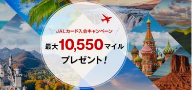 JALマイルが貯まるおすすめクレジットカードランキング【2020年版】