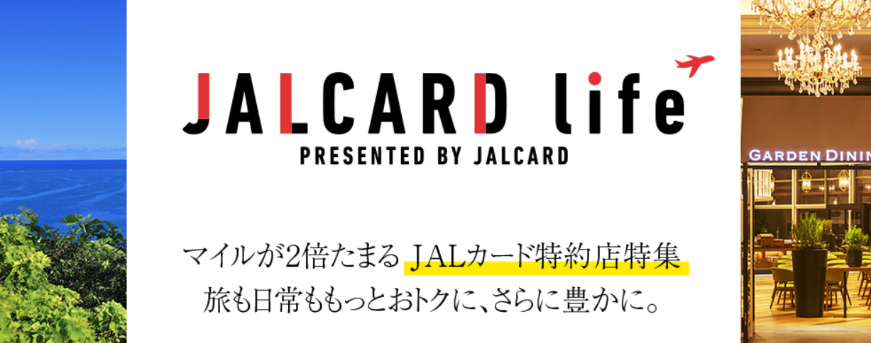 JAL特約店