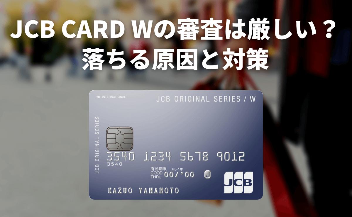 JCB CARD Wの審査