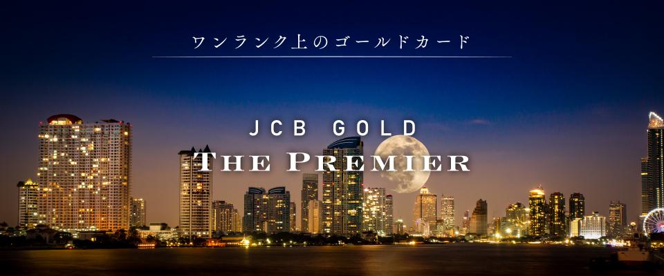 JCBゴールド ザ・プレミアはワンランク上のゴールドカード