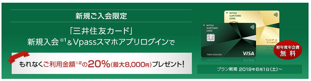 三井住友カードのキャンペーン「キャッシュレスプラン|20%還元。最大8000円」