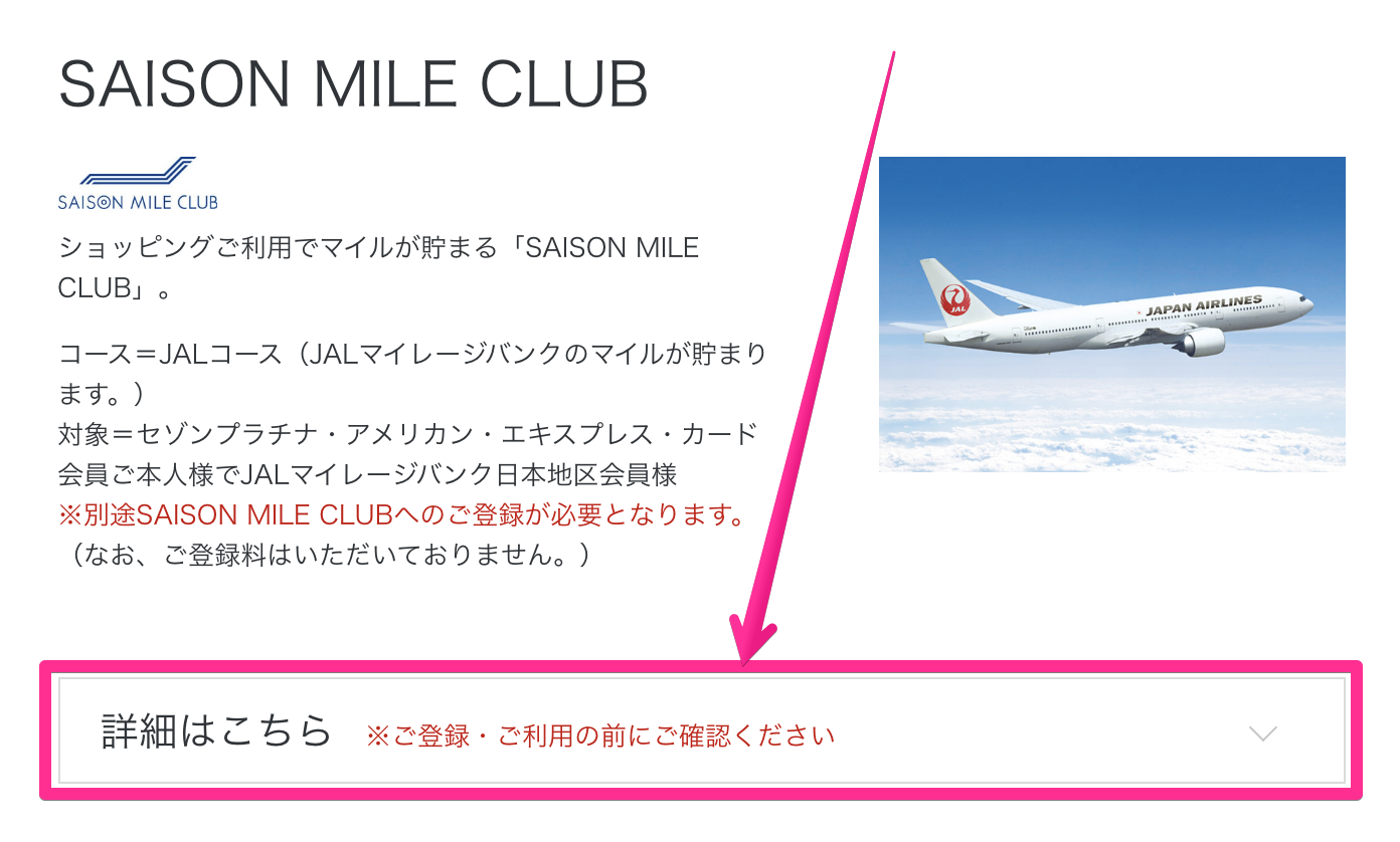 SAISON MILE CLUB