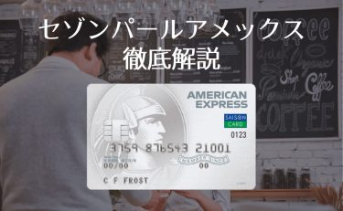 セゾンパール・アメリカン・エキスプレス・カードを徹底解説