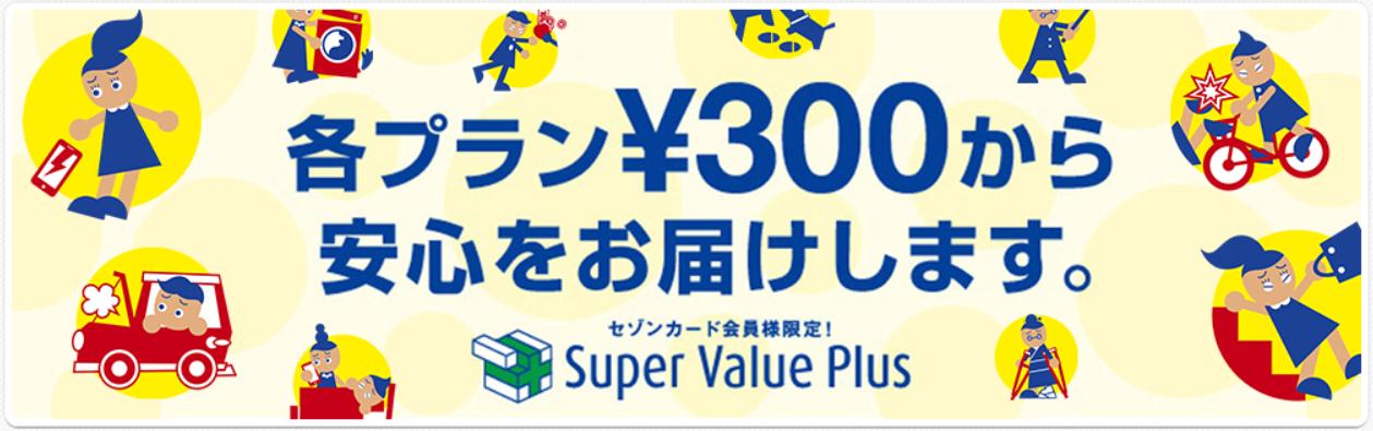 セゾンカードのスーパーバリュープラス保険
