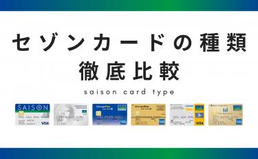 セゾンカードの種類|もっともお得なカードはどれか徹底比較