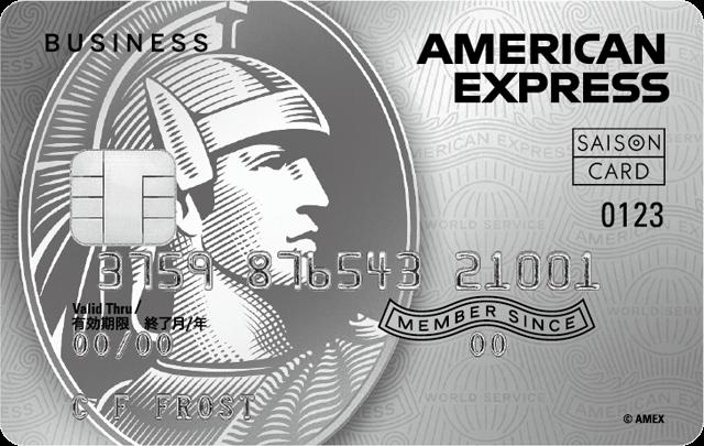 セゾンプラチナ・ビジネス・アメリカン・エキスプレス(R)・カード