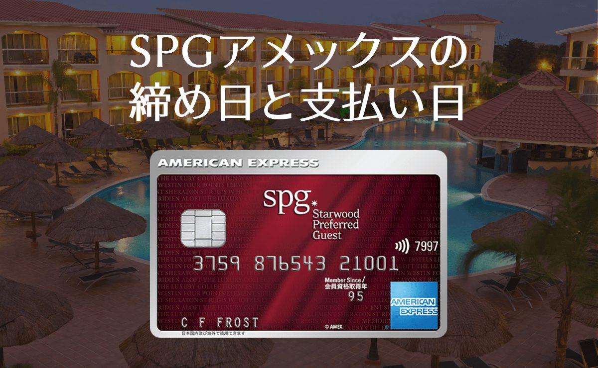 SPGアメックスの締め日と支払日