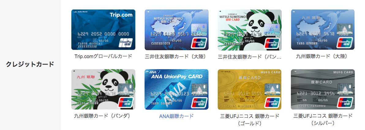 銀聯クレジットカード種類