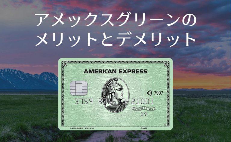 グリーン メリット アメックス アメリカン・エキスプレス・カードのメリットは?デメリットと口コミも紹介