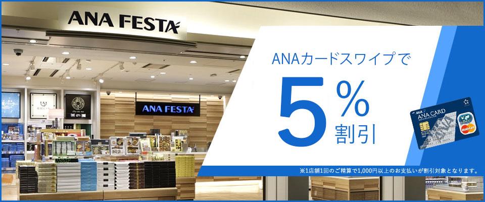 ANA FESTAでANAカードを使うと5%OFF