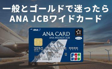 ANA JCBワイドカードと一般カード・ワイドゴールドカードとの違い