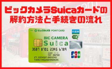 ビックカメラSuicaカードの解約方法と手続きの流れと注意点