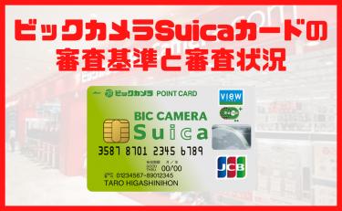 ビックカメラSuicaカードの審査基準|審査状況の確認方法と通すコツ