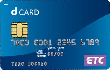 dカードETCカード