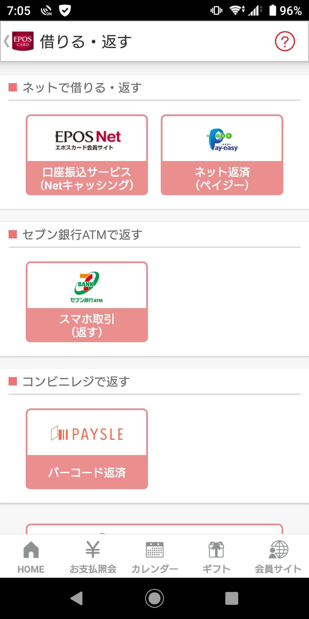 エポスアプリでの支払い1