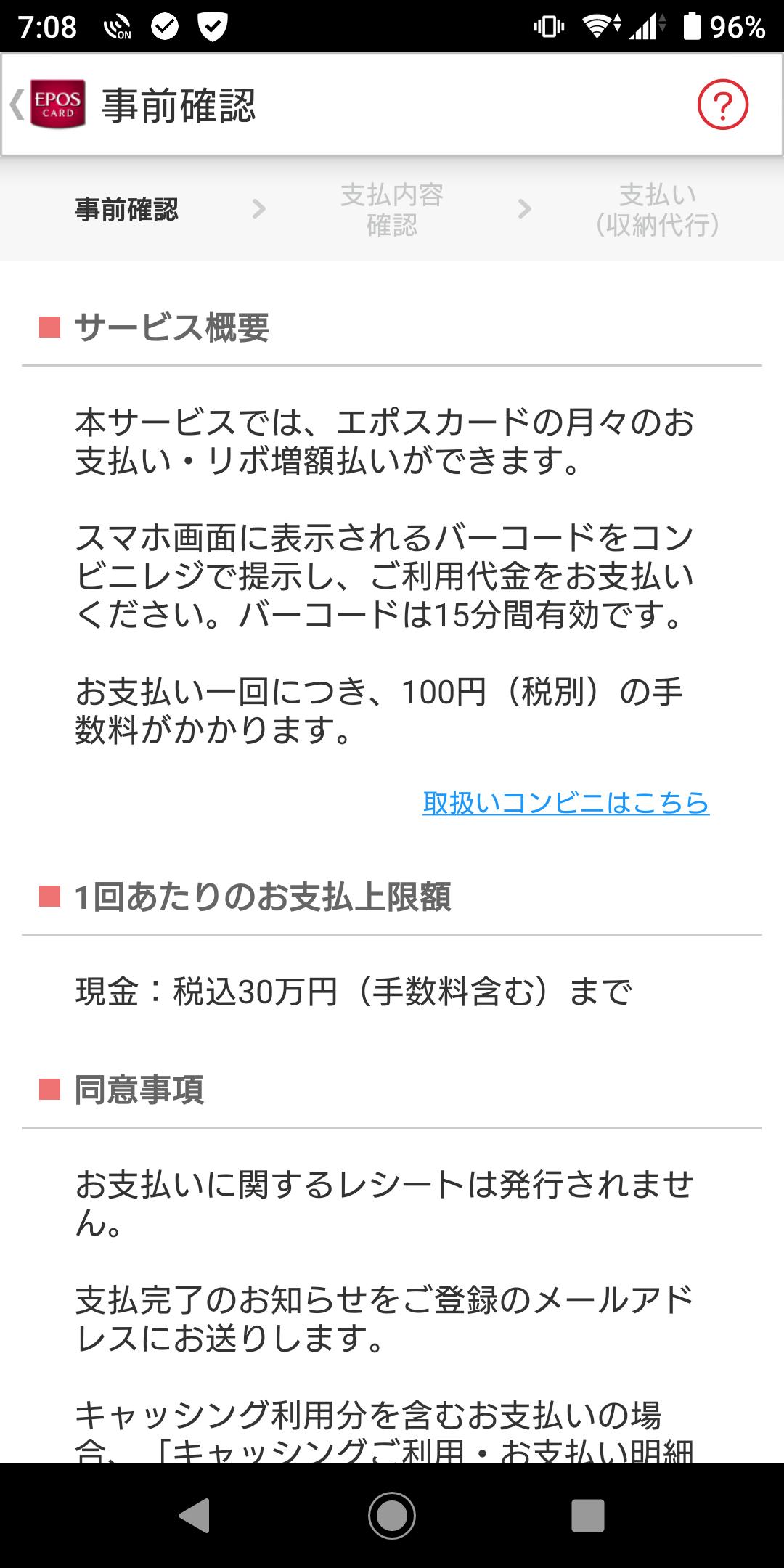 エポスアプリでの支払い2
