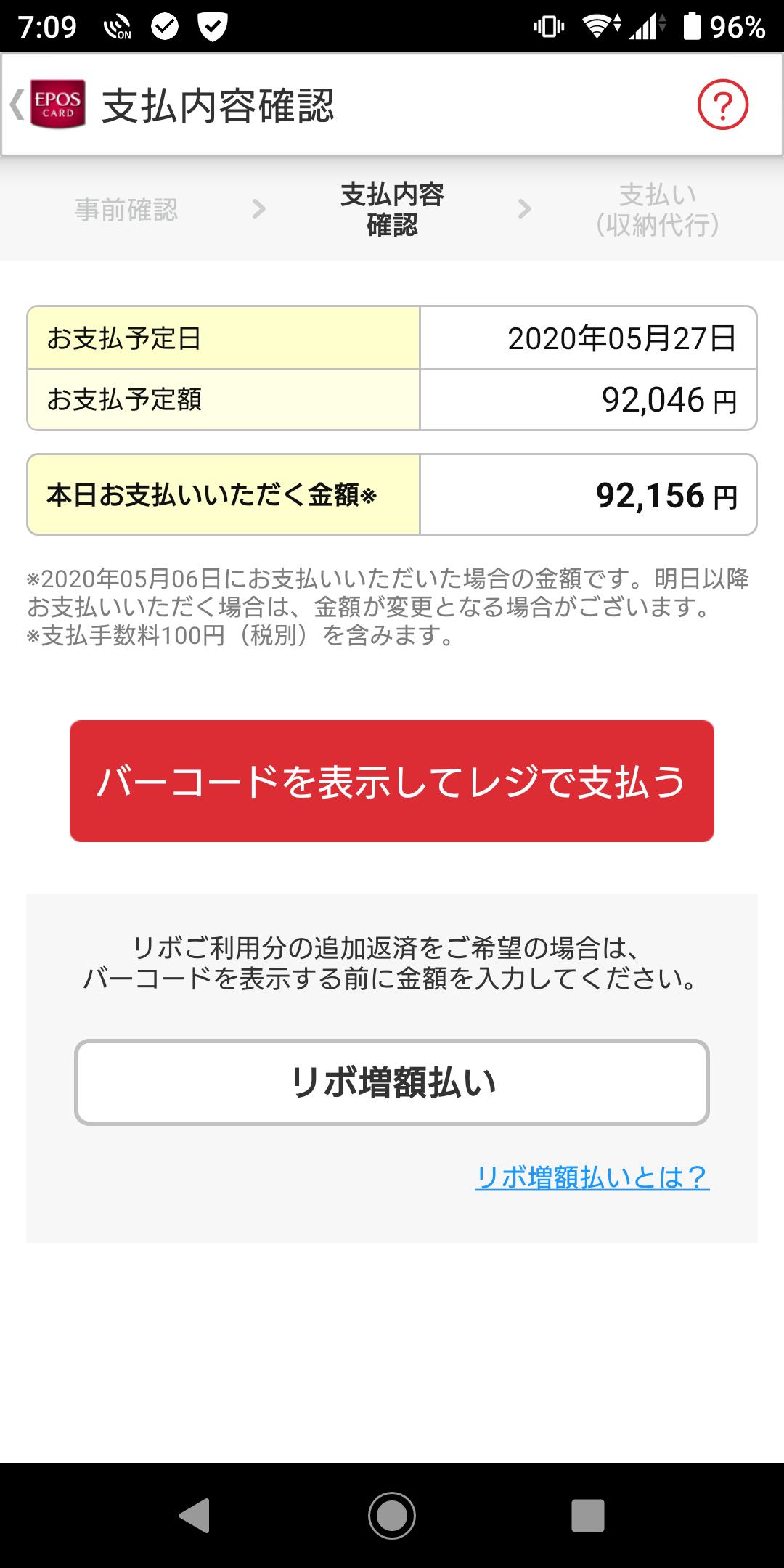 エポスアプリでの支払い4