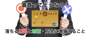 JCBゴールドカードの審査に落ちた…原因と審査基準は年収・勤続年数?
