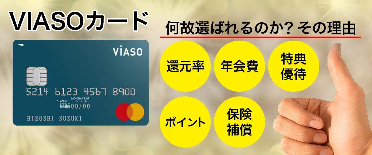実は凄い!VIASOカード(ビアソカード)のメリットとデメリット