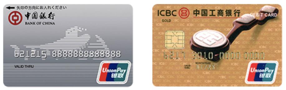 銀聯デビットカード