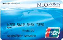 銀聯プリペイドカード