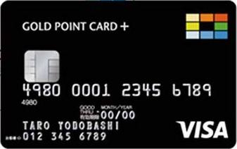 ゴールドポイントカード・プラス