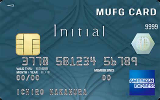 MUFGイニシャルカード・アメリカン・エキスプレス・カード