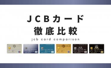 JCBカードの種類 もっともお得なカードはどれか徹底比較