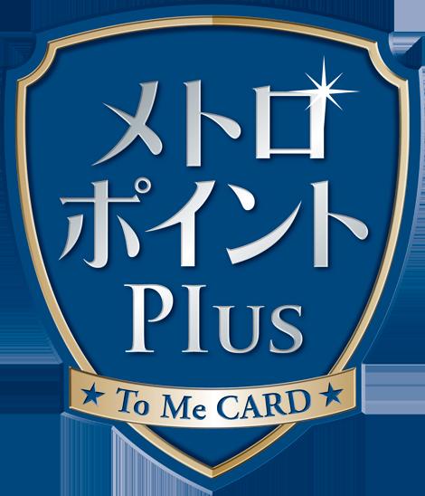メトロポイントPlus加盟店のロゴ