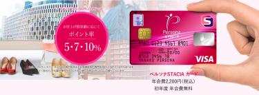【2020年】関西で得するクレジットカード情報|人気・還元率で比較