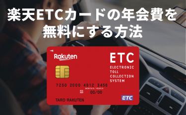 楽天ETCカードの年会費を無料にする方法 有料の場合でもペイできる?