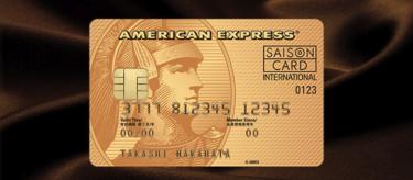 セゾンゴールド・アメリカン・エキスプレス・カードを徹底解説