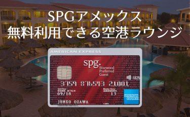 SPGアメックスで利用できる空港ラウンジ|プライオリティパスは付帯なし