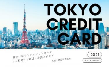 【2021年】東京で得するクレジットカード情報|人気・還元率で比較