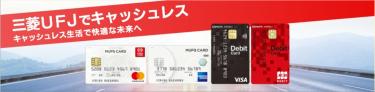 三菱UFJニコスのクレジットカードの特徴・特典とおすすめ7選[2020年]