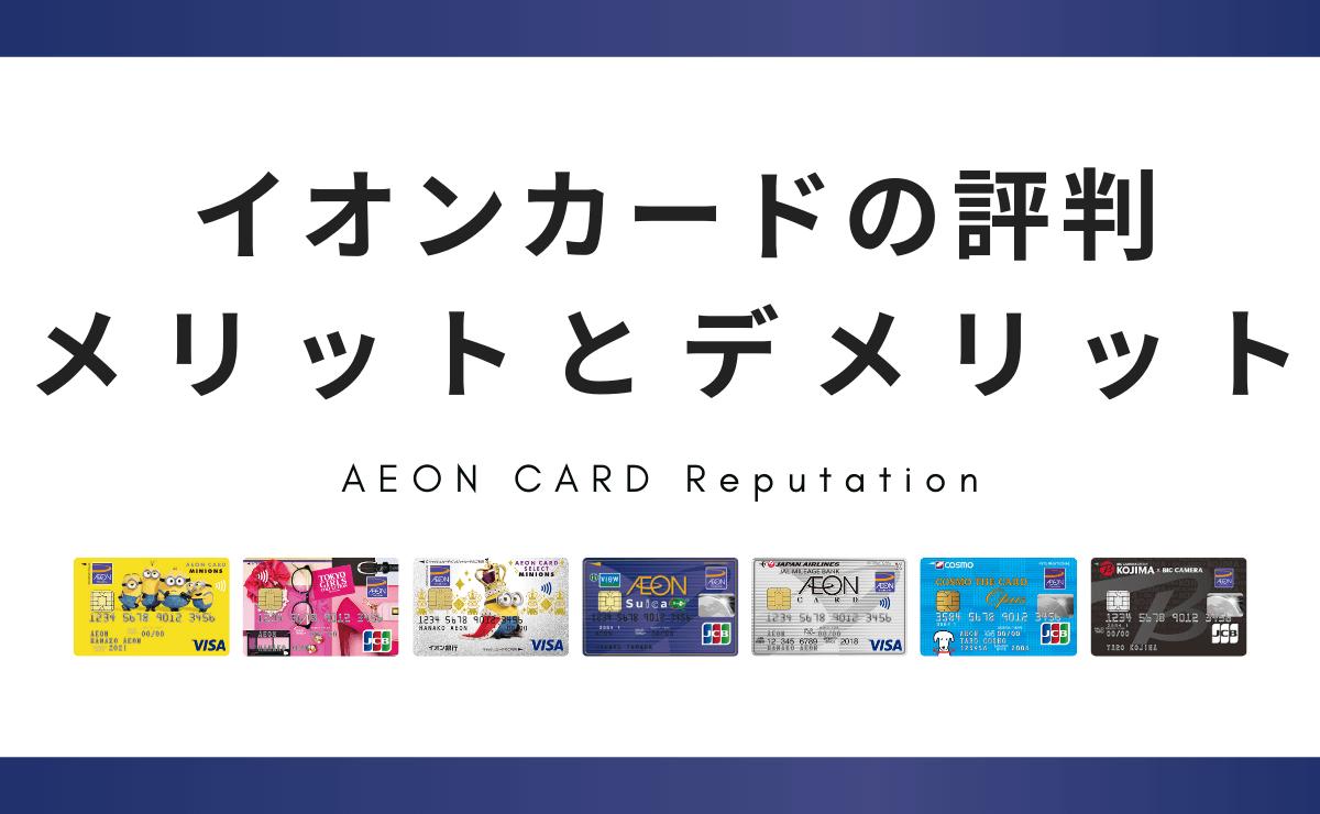 イオンカードの評価