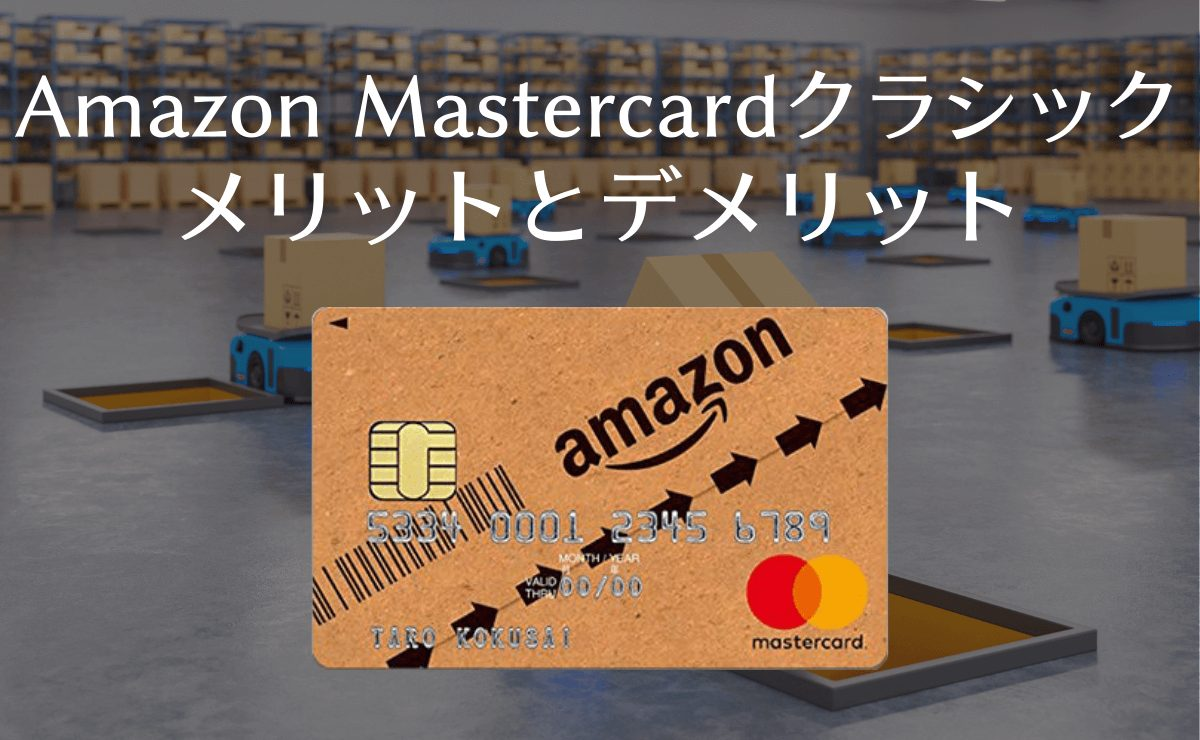 Amazon Mastercardクラシックのメリット・デメリット