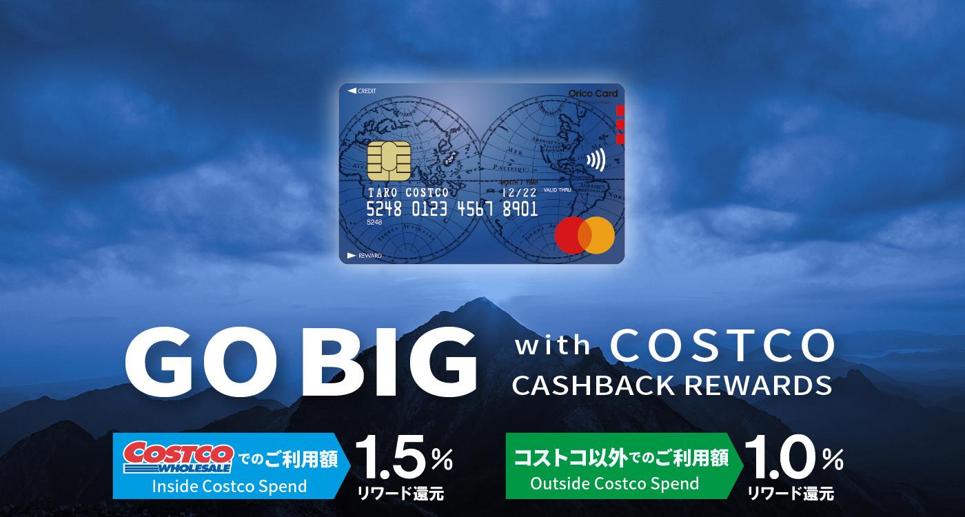 クレジット カード コストコ